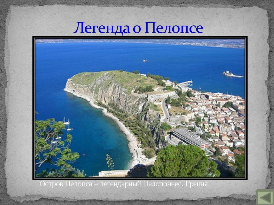 Остров Пелопса – легендарный Пелопоннес. Греция.
