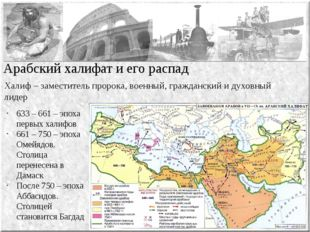 Арабский халифат и его распад Халиф – заместитель пророка, военный, гражданск