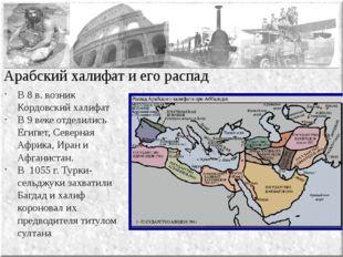 Арабский халифат и его распад В 8 в. возник Кордовский халифат В 9 веке отдел