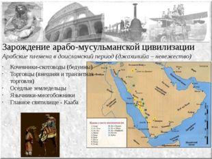 Зарождение арабо-мусульманской цивилизации Арабские племена в доисламский пе