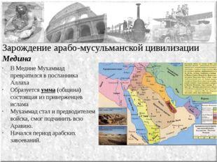 Зарождение арабо-мусульманской цивилизации Медина В Медине Мухаммад преврати