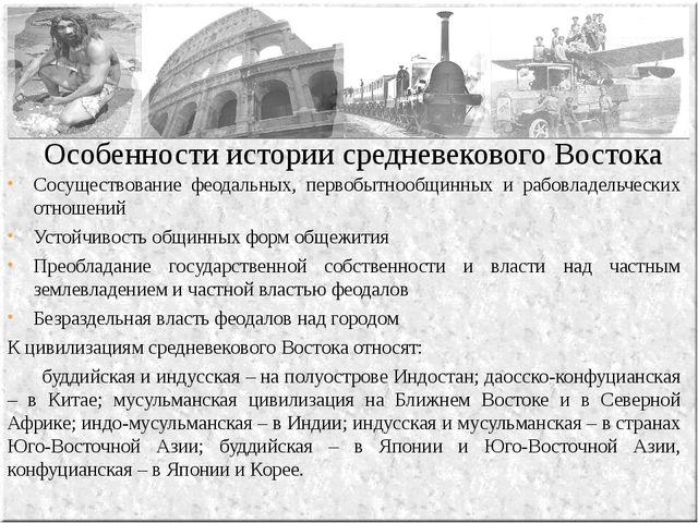 Особенности истории средневекового Востока Сосуществование феодальных, перво...