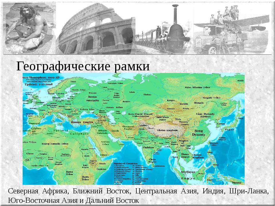 Географические рамки Северная Африка, Ближний Восток, Центральная Азия, Инди...