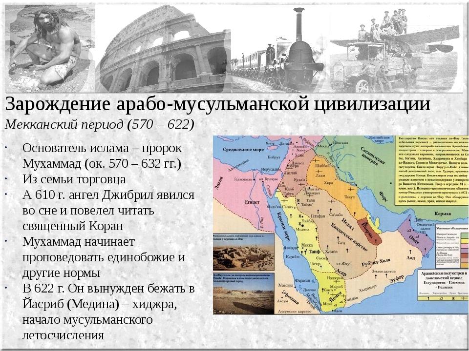 Зарождение арабо-мусульманской цивилизации Мекканский период (570 – 622) Осн...