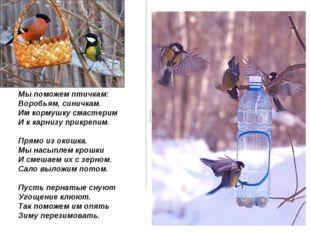 Мы поможем птичкам: Воробьям, синичкам. Им кормушку смастерим И к карнизу при
