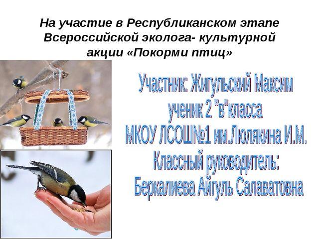На участие в Республиканском этапе Всероссийской эколога- культурной акции «П...