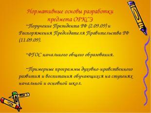 Нормативные основы разработки предмета ОРКСЭ Поручение Президента РФ (2.09.09