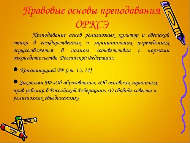 Правовые основы преподавания ОРКСЭ Преподавание основ религиозных культур и...