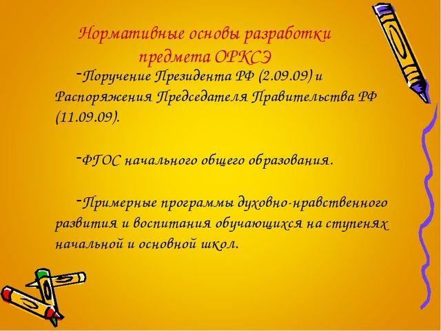 Нормативные основы разработки предмета ОРКСЭ Поручение Президента РФ (2.09.09...