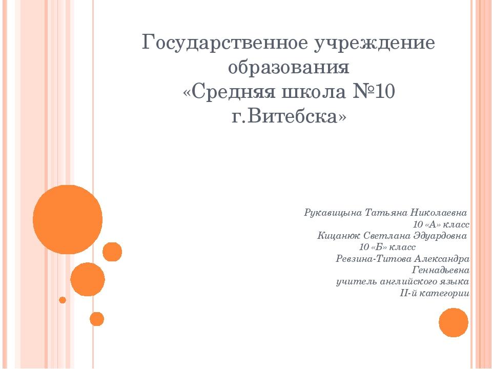 Государственное учреждение образования «Средняя школа №10 г.Витебска»    ...