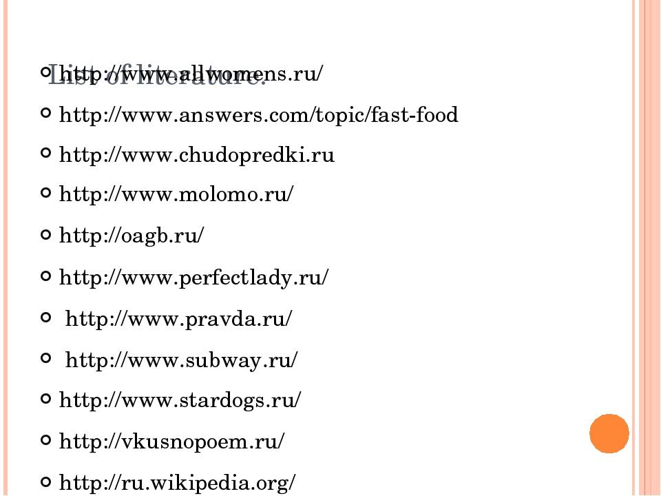 List of literature. http://www.allwomens.ru/ http://www.answers.com/topic/f...
