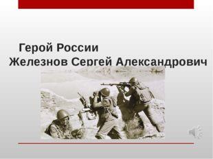Герой России Железнов Сергей Александрович