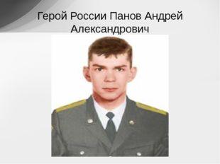 Герой России Панов Андрей Александрович