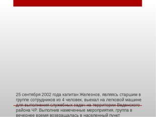 25 сентября 2002 года капитан Железнов, являясь старшим в группе сотрудников