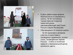 В День работников органов безопасности в Смоленске у школы № 30 состоялось т