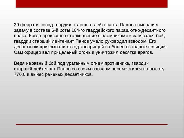 29 февраля взвод гвардии старшего лейтенанта Панова выполнял задачу в составе...
