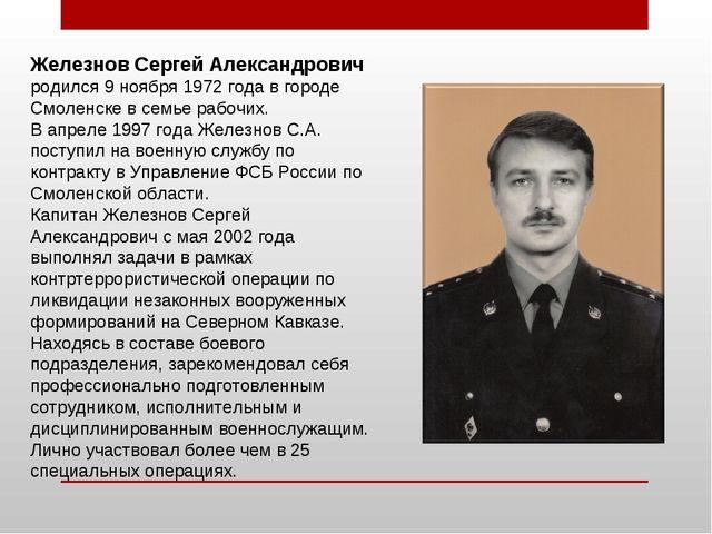 Железнов Сергей Александрович родился 9 ноября 1972 года в городе Смоленске в...