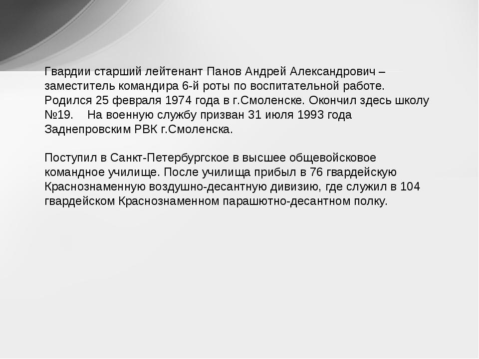 Гвардии старший лейтенант Панов Андрей Александрович – заместитель командира...