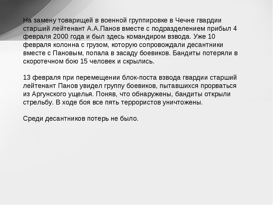 На замену товарищей в военной группировке в Чечне гвардии старший лейтенант А...