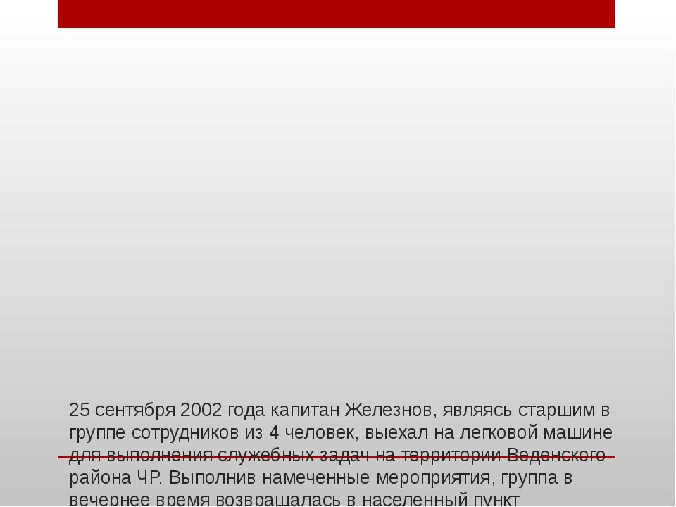 25 сентября 2002 года капитан Железнов, являясь старшим в группе сотрудников...
