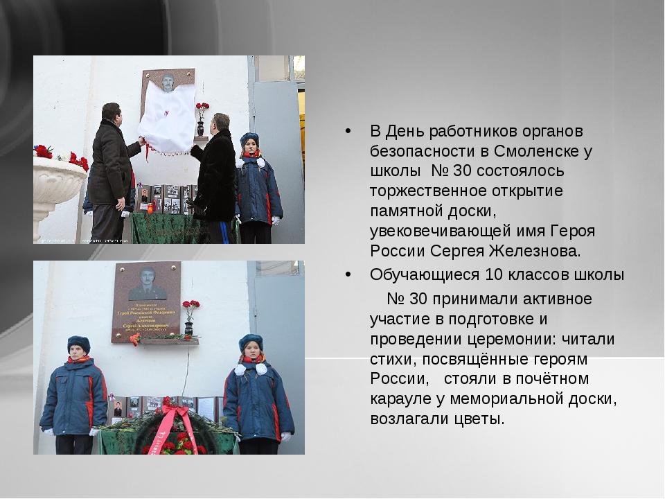 В День работников органов безопасности в Смоленске у школы № 30 состоялось т...