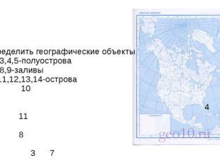 Определить географические объекты 1,2,3,4,5-полуострова 6,7,8,9-заливы 10,11