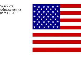 Объясните изображения на флаге США