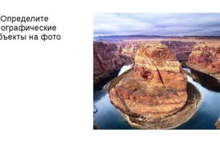 2.Определите географические объекты на фото