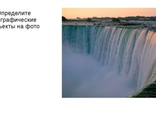 3.Определите географические объекты на фото