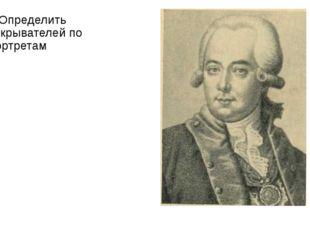 1.Определить открывателей по портретам