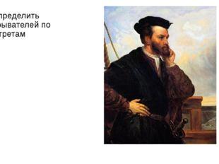 3.Определить открывателей по портретам