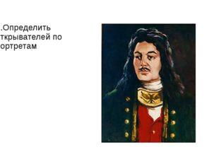 6.Определить открывателей по портретам