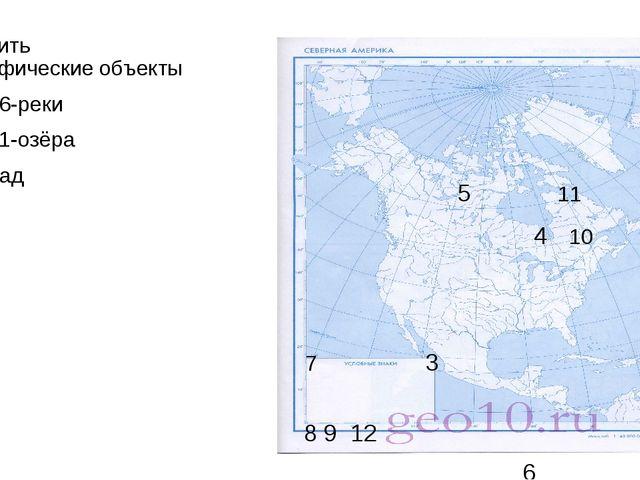 5 11 4 10 7 3 8 9 12 6 1 2 Определить гидрографические объекты 1,2,3,4,5,6-р...