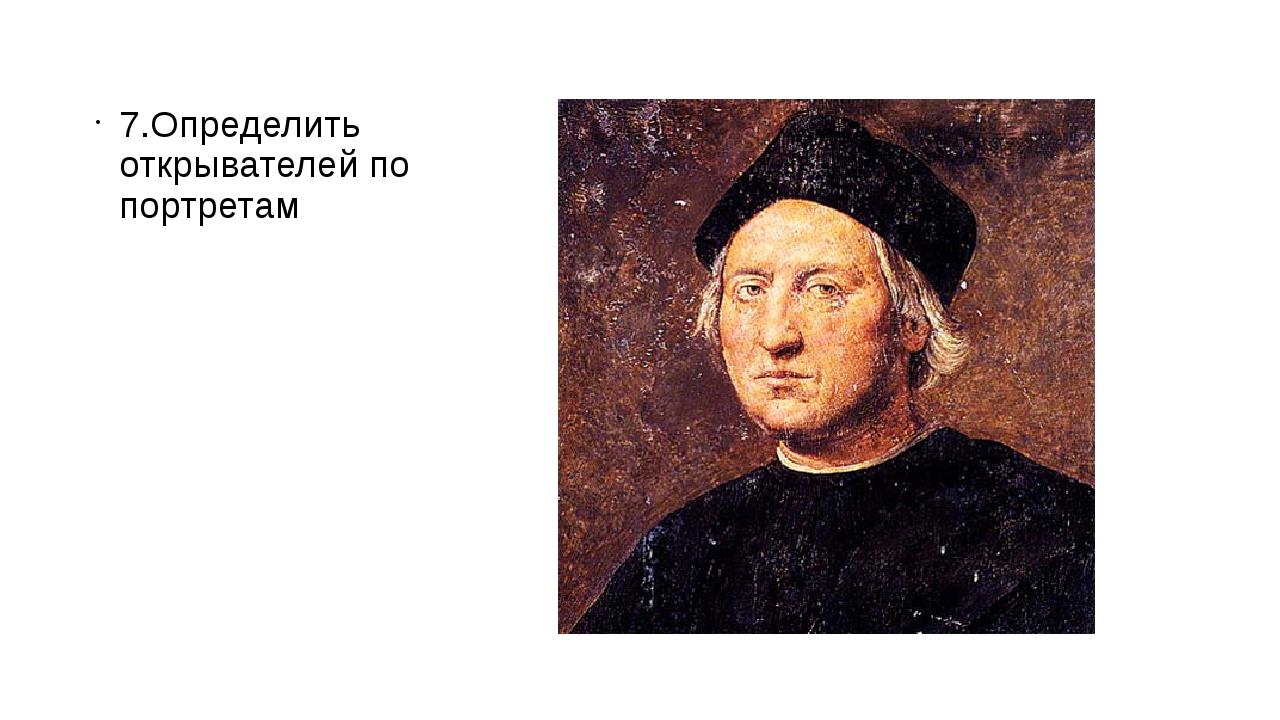 7.Определить открывателей по портретам