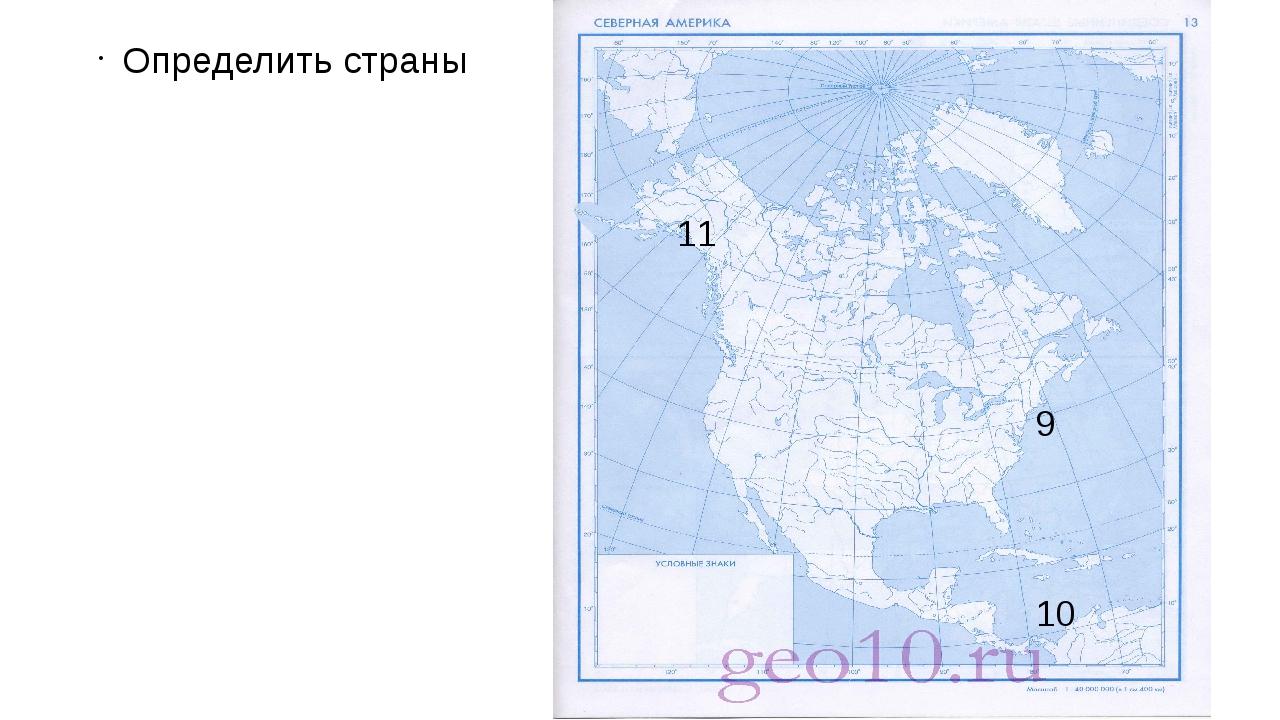 11 9 10 8 7 1 2 3 6 5 4 Определить страны