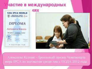 Участие в международных соревнованиях Алексеева Ксения – бронзовый призер Чем