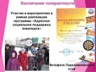 Воспитание толерантности Эстафета Паралимпийского огня Участие в мероприятиях