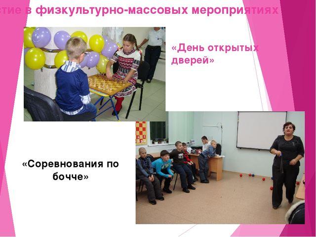 Участие в физкультурно-массовых мероприятиях «День открытых дверей» «Соревнов...
