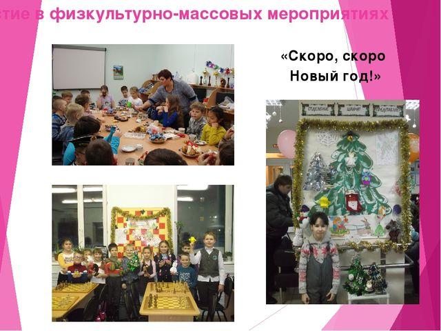 Участие в физкультурно-массовых мероприятиях «Скоро, скоро Новый год!»