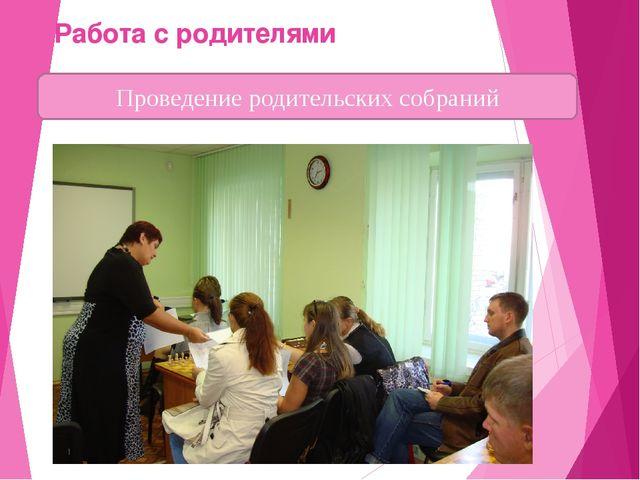 Работа с родителями Проведение родительских собраний