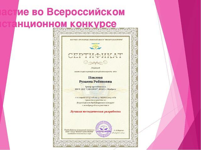 Участие во Всероссийском дистанционном конкурсе