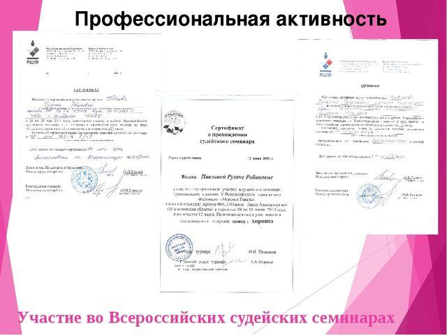 Участие во Всероссийских судейских семинарах Профессиональная активность