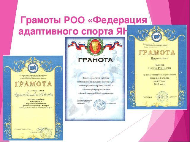 Грамоты РОО «Федерация адаптивного спорта ЯНАО»