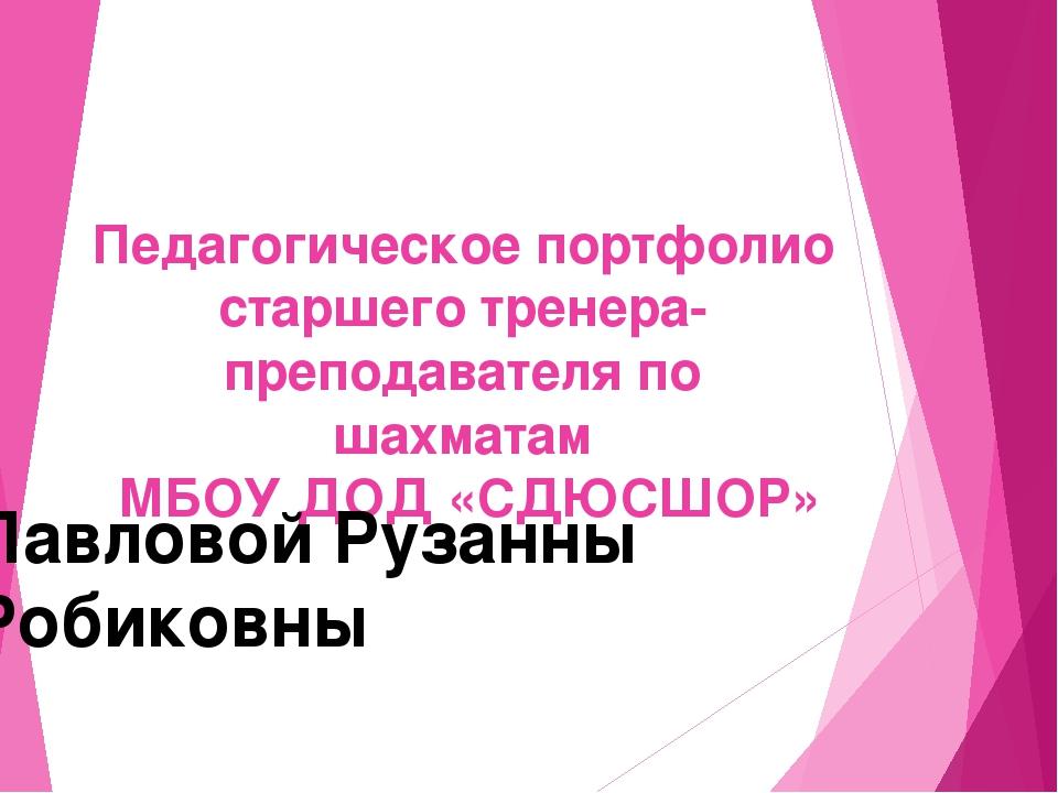 Педагогическое портфолио старшего тренера-преподавателя по шахматам МБОУ ДОД...
