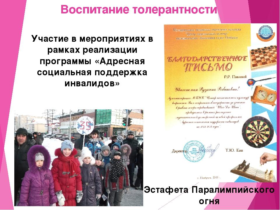 Воспитание толерантности Эстафета Паралимпийского огня Участие в мероприятиях...