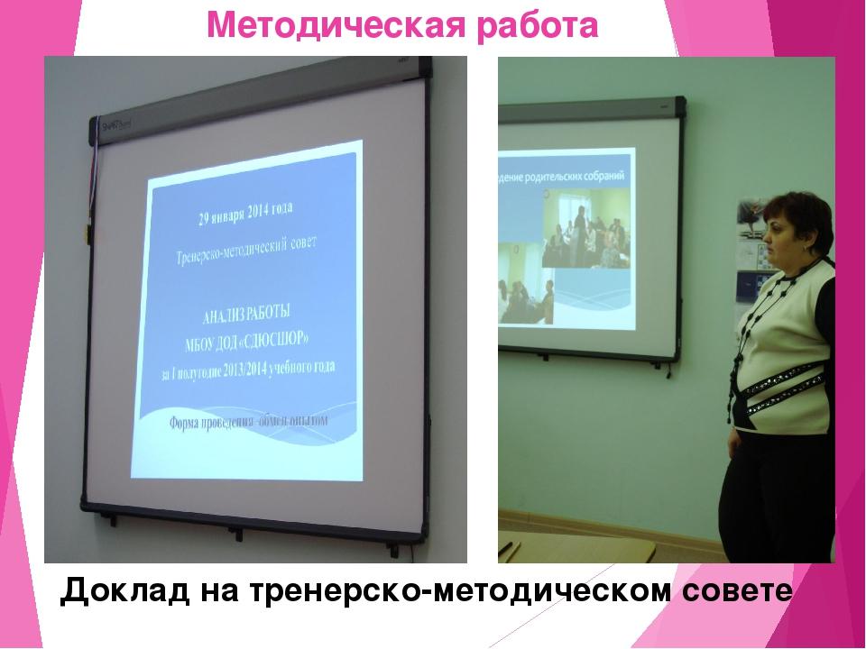 Доклад на тренерско-методическом совете Методическая работа
