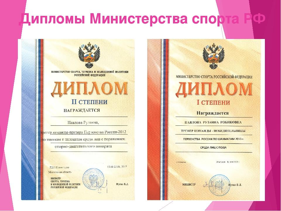 Дипломы Министерства спорта РФ