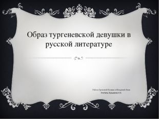 Образ тургеневской девушки в русской литературе Работа Громовой Полины и Шмар