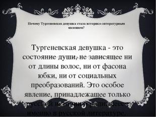 Почему Тургеневская девушка стала историко-литературным явлением? Тургеневска