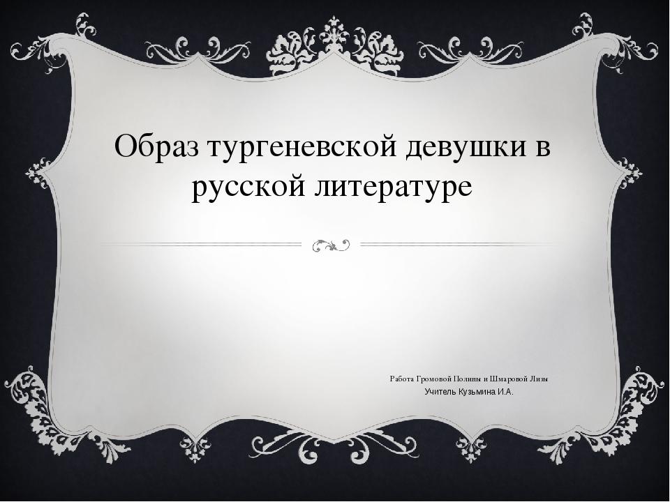 Образ тургеневской девушки в русской литературе Работа Громовой Полины и Шмар...